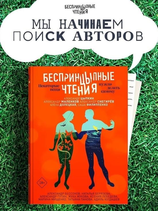 Астраханские писатели могут поучаствовать в «БеспринцЫпных чтениях - 2021», которые пройдут онлайн на МТС Live