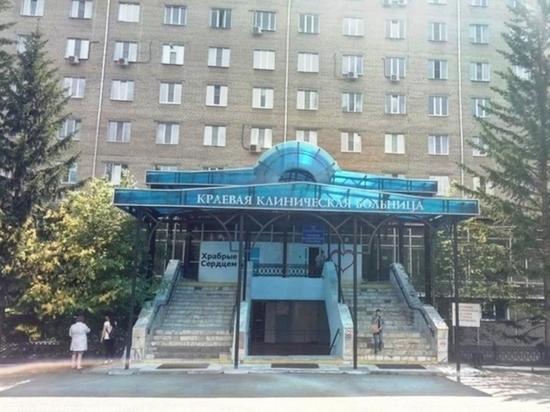 Минздрав объяснил открытостью выбор главврача ККБ через «Забпризыв»