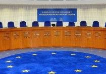 России обратилась в ЕСПЧ с жалобой на Украину из-за ущемления прав и свобод человека
