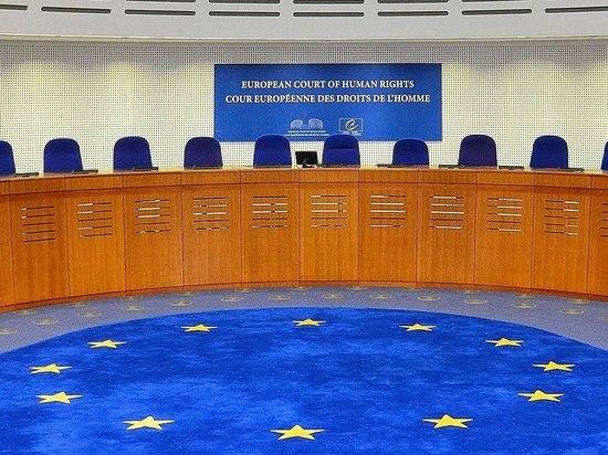 Названы шансы жалобы России на Украину в ЕСПЧ