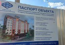 Прогноз МК в Калмыкии: дом не построят в срок