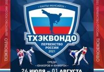 На следующей неделе Югра примет первенство России по тхэквондо