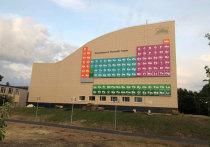 Самая большая в Евразии Периодическая таблица Менделеева, почти в два раза больше той, что находится в Испании, открылась в подмосковной Дубне