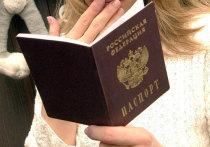 Обязательный штамп в паспорте о браке и детях отменили