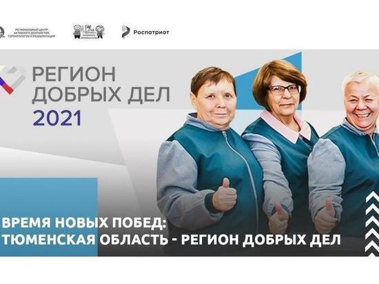 Тюменская область выиграла конкурс «Регион добрых дел»