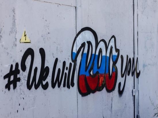 Граффити в поддержку олимпийской сборной РФ появились в Красноярске