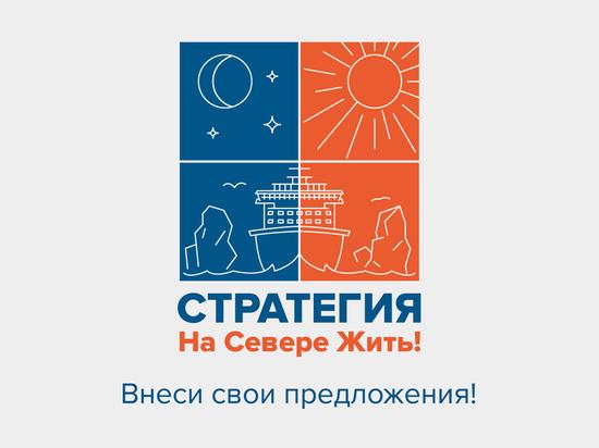 Северянам предлагают внести предложения в Стратегию «На Севере – жить!»