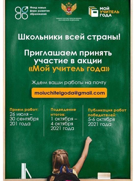 «МК» совместно с Министерством просвещения РФ и Фондом новых форм развития образования впервые запускает акцию  «Мой учитель года»