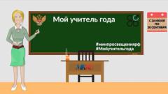 В России стартует акция «Мой учитель года»