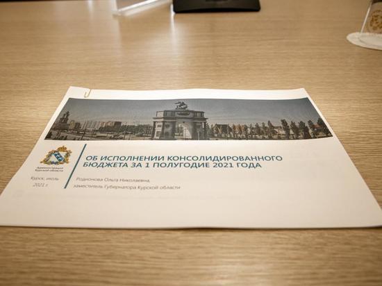 Бюджет Курской области за полгода вырос на 142 процента