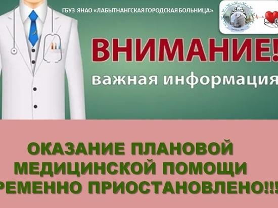 Больница Лабытнанги прекратила плановые приемы пациентов из-за COVID-19