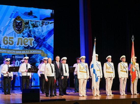 Учебный центр ВМФ в Обнинске отметил 65-летний юбилей