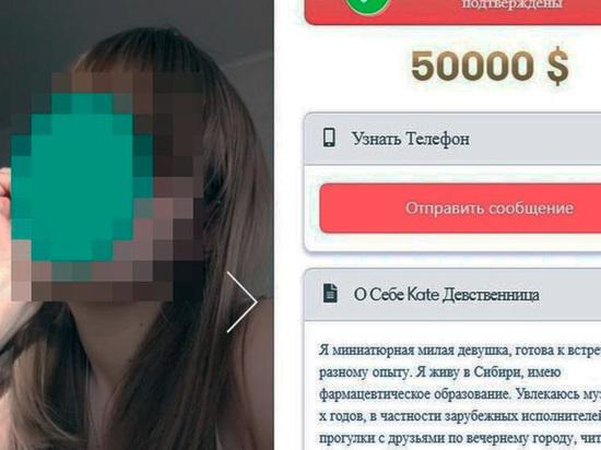 После того, как соцсети облетело фото 21-летней жительницы Новосибирска, продающей свою девственность на специальном сайте за $20 000, мы решили поинтересоваться «рынком невинности» и с удивлением обнаружили на нем множество целомудренных россиянок от 18 до 30 лет по цене от $2000 до $ 3 млн