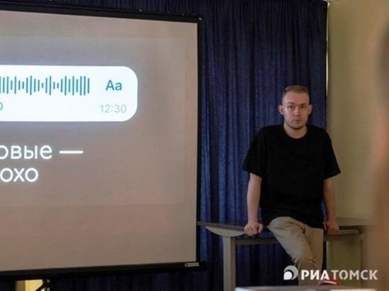 Почему нельзя использовать голосовые сообщения рассказали в Томском госуниверситете