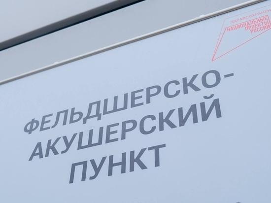 Ещё один ФАП появится в Волгоградской области