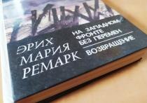 В Донецке назвали топ-3 любимых писателя жителей ДНР