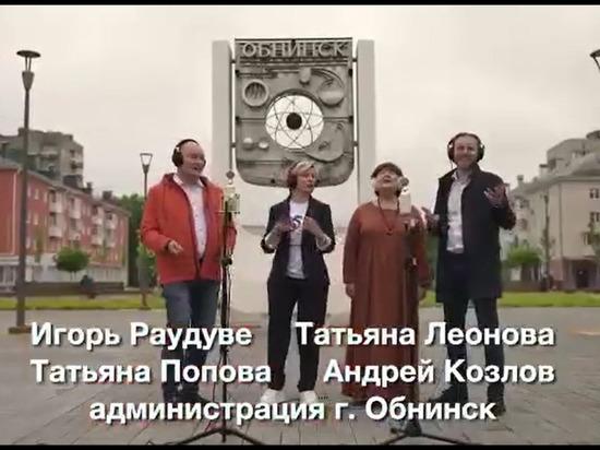 Жители Обнинска посвятили песню любимому городу