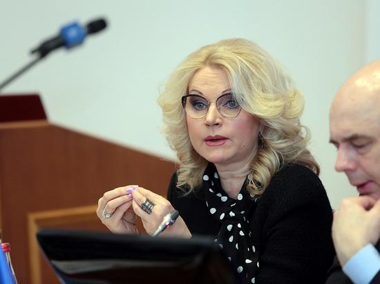 Голикова анонсировала создание 36 лабораторий для изучения появляющихся новых вирусов