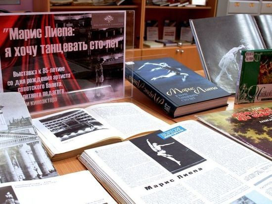 «Горьковка» приглашает пермяков на выставки об ученом-индологе и артисте балета