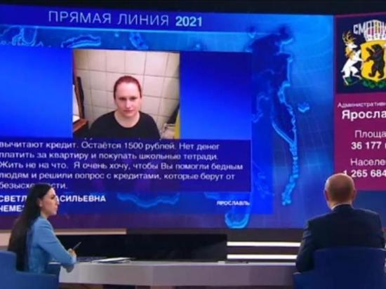 Около месяца назад, 30 июня, состоялась «прямая линия» с президентом РФ