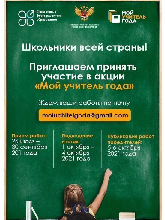 «Московский комсомолец» совместно с Министерством просвещения РФ и Фондом новых форм развития образования впервые запускает акцию в рамках конкурса «Учитель года России – 2021»