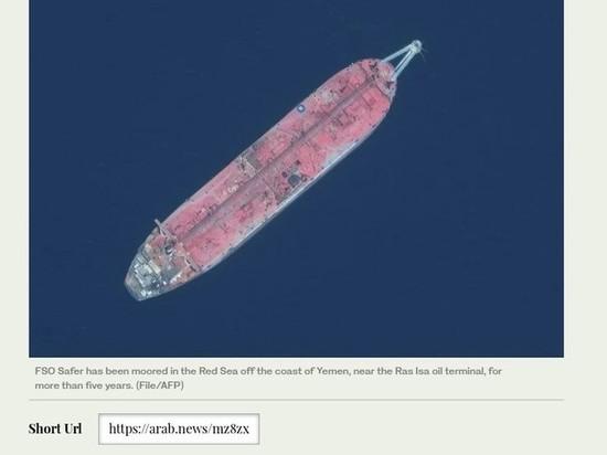 Надвигающаяся экологическая катастрофа Красного моря: Хуситы не дали доступ к разрушающемуся танкеру