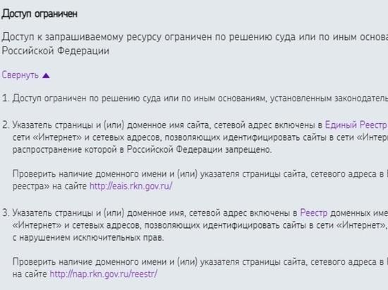В Томской области прокуратура закрыла сайты торговцев краснокнижными гусями
