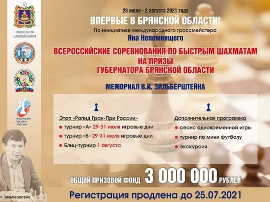 Торжественное открытие всероссийских соревнований состоится 30 июля в 12
