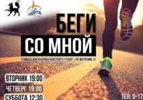 Массовые пробежки по городу организуют 3 раза в неделю для жителей Салехарда