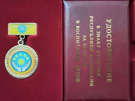 В Калмыкии родителей наградят за заслуги в воспитании детей