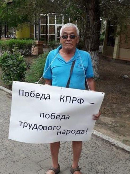 Калмыцкие коммунисты вышли на пикет