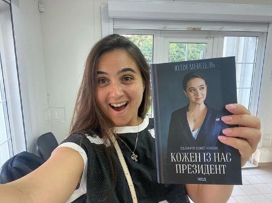 Бывший пресс-секретарь Зеленского подарила Пескову свою книгу