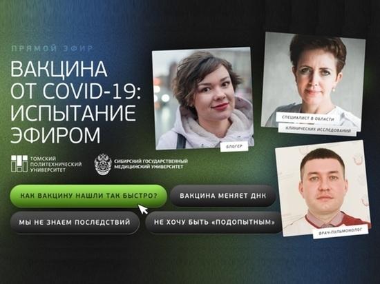 Томские ученые ответят в соцсетях на неудобные вопросы о вакцинации