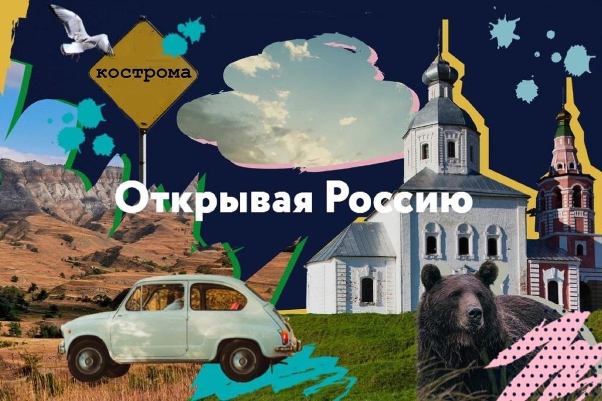 Информагентство «Россия сегодня» займется продвижением видов Костромской области