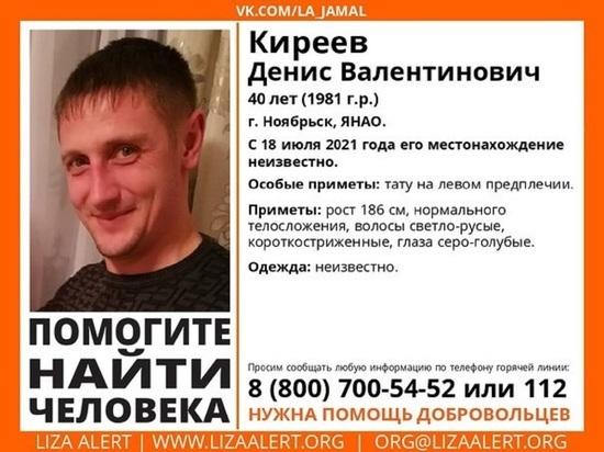 Пропавшего мужчину с тату на предплечье ищут в Ноябрьске