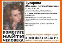 41-летняя женщина пропала по дороге домой в Новосибирске