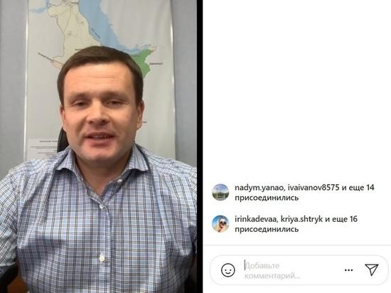 Глава Надымского района Дмитрий Жаромских 28 июля вышел в прямой эфир в своем Instagram и в течение часа рассказывал о планах по развитию города и поселков