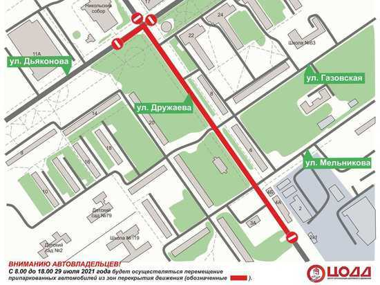 На улицах Дружаева и Дьяконова временно ограничат движение транспорта