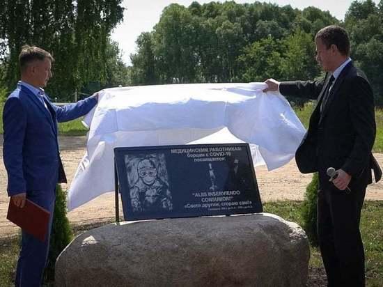 В Ярославской области установили памятник врачам, погибшим от коронавируса