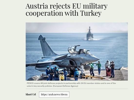 Австрия отвергла предложение о военном сотрудничестве ЕС с Турцией