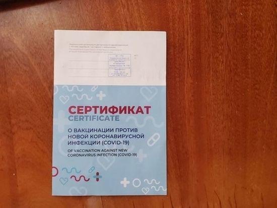 В России заблокировали почти тысячу сайтов по продаже поддельных COVID-сертификатов