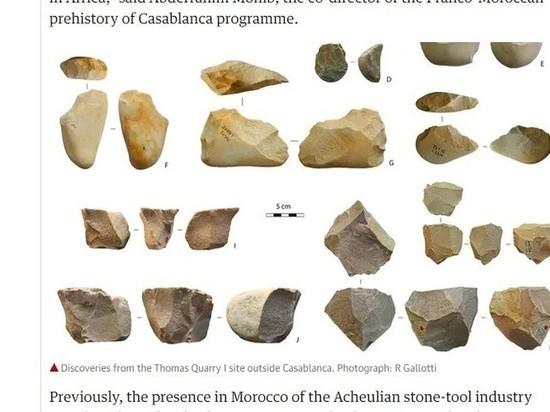 В Марокко нашли старейший каменный топор возрастом 1,3 миллиона лет