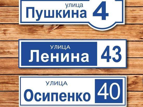 В калмыцких селах срочно установят адресные таблички