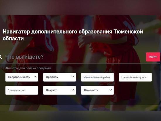 Секции, программы, мероприятия для тюменских подростков – на единой интернет-платформе