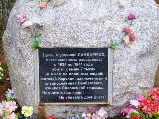 День памяти жертв в Сандармохе пройдет без официальной церемонии