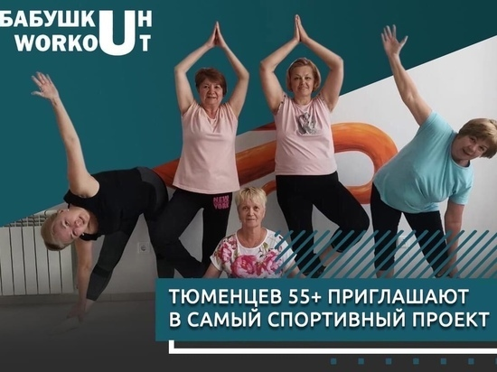 Тюменский проект «Бабушкин workout» набирает участников