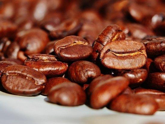Экономист Гинько опроверг прогноз о резком подорожании кофе