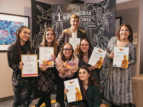 В Тюмени учреждена премия для специалистов в области маркетинга
