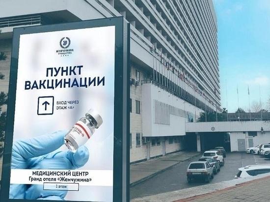 В Сочи открылся первый на Кубани пункт вакцинации при гостинице