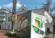 В Калуге автор граффити
